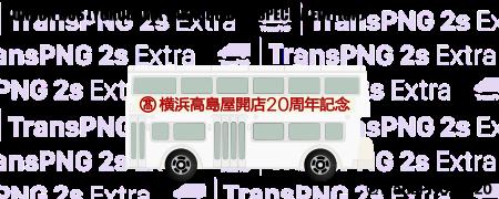 [T20005S] ロンドンバス (横浜高島屋) T20005S